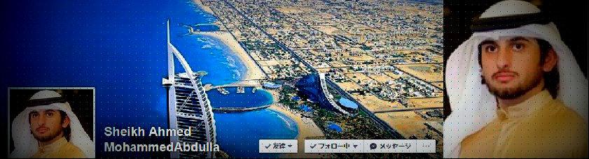 Prince Dubai Cool Guy12345.jpg